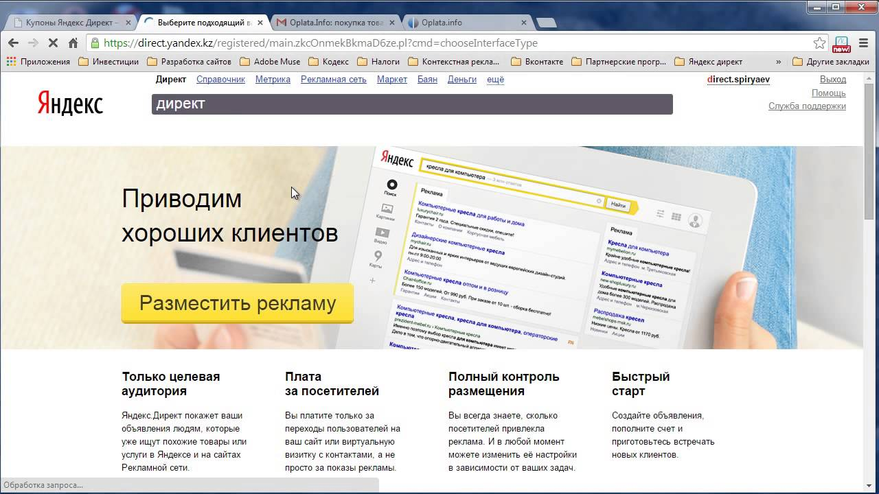 Как получить 9000 рублей на первую РК в Яндекс Директе - YouTube