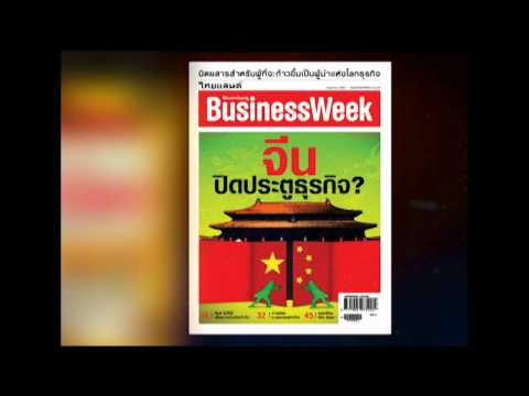 VDO Presentation Bloomberg BusinessWeek