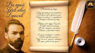 """Стихотворение В.Я. Брюсов """"Весенний дождь"""" (Стихи Русских Поэтов) Аудио Стихи Слушать Онлайн"""