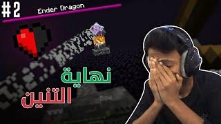 Minecraft I ماين كرافت: نهاية التنين نص قلب