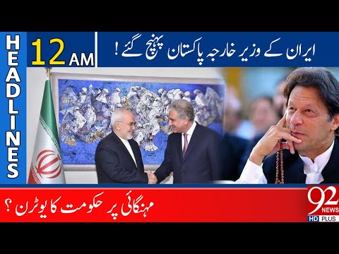 Iranian Foreign Minister arrives in Pakistan | Headlines | 12:00 AM | 10 November 2020 | 92NewsHD