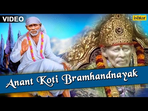 Anant Koti Bramhand Nayak | Full Video Song With Lyrics| Singer - Anuradha Paudwal