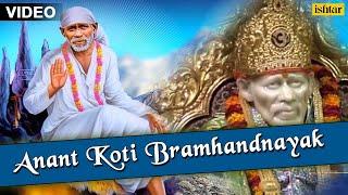 Anant Koti Bramhand Nayak | Full Video Song With Lyrics| Singer - Anuradha Paudwal