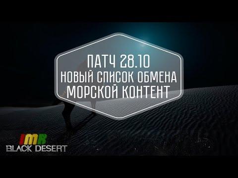 Black Desert - изменения в обмене(трейде), новые острова и др. Патч от 28.10