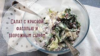 Салат с красной фасолью и творожным сыром за 2 минуты