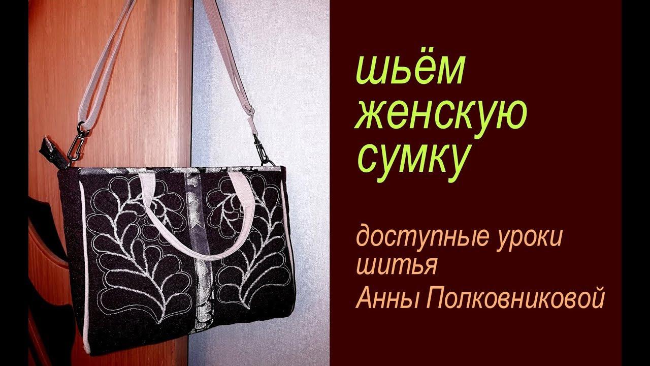 2d968af0a872 сумки своими руками - уроки шитья - YouTube