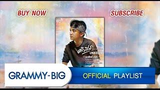 Playlist Gmm Grammy MP3 คัมภีร์เพลงชีวิต พงษ์สิทธิ์ คัมภีร์