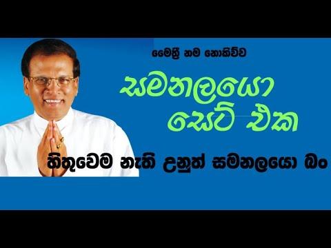 Answer to Sri lankan president Maithripala Sirisena's butterfly (samanalaya) speech
