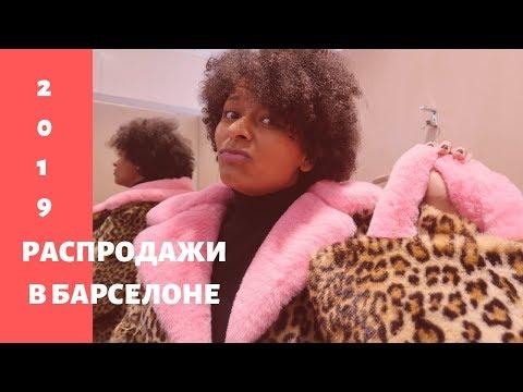РАСПРОДАЖИ В БАРСЕЛОНЕ 2019/ШОППИНГ СО СКИДКАМИ