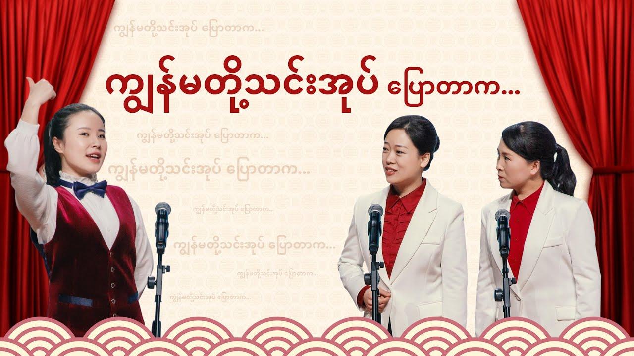 Myanmar Gospel Crosstalk (ကျွန်မတို့သင်းအုပ် ပြောတာက...)