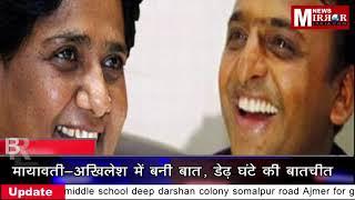The News Mirror India |n मायावती-अखिलेश में बनी बात |