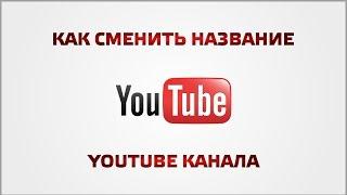Как сменить название YouTube канала