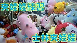 夾娃娃練習|夾娃娃挑戰#9|甩爪練習|ZixuanTV