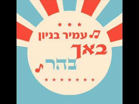 עמיר בניון באך בהר Amir Benayoun