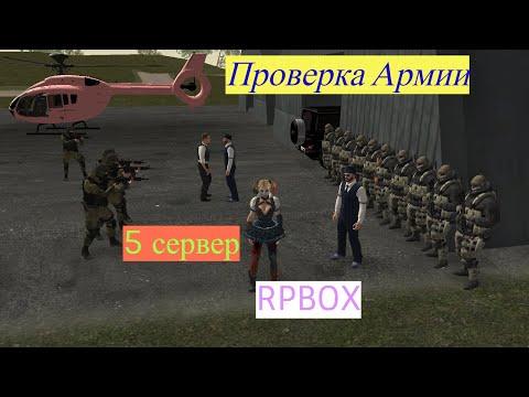 Проверка Армии || RPBOX || 5 сервер