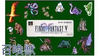 [ゲーム動画] ファイナルファンタジーⅤ 召喚獣 (1992年 スーパーファミコン)