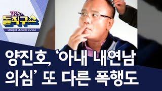 양진호 회장, '아내 내연남 의심' 또 다른 폭행도   김진의 돌직구쇼