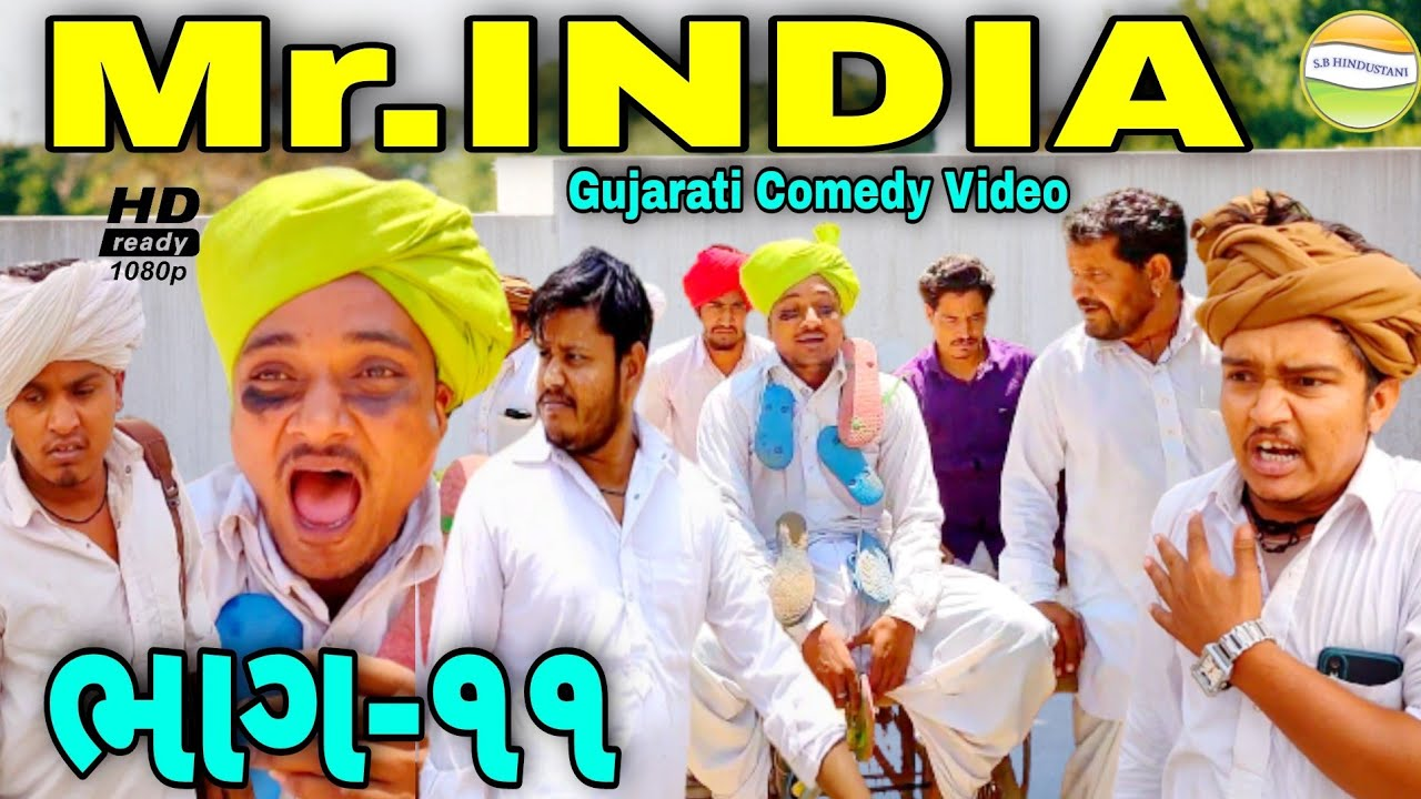 Mr.INDIA-11હરીભાનો માથાભારે વરઘોડો//Gujarati Comedy Video//કોમેડી વિડીયો SB HINDUSTANI