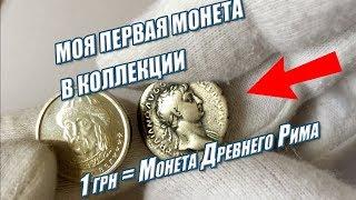 Купил на аукционе мои первые  Монеты Римской Империи