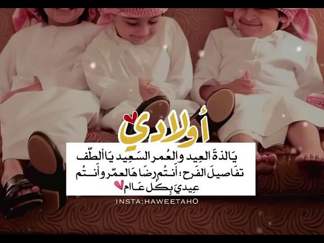 تهنئة عيد الفطر عيد الفطر 2020 حالات واتساب عيد الفطر مقاطع دينية قصيرة أولادي Youtube