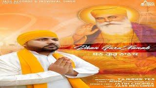 Dhan Guru Nanak   (Full Song)  Tajinder Teji    New Punjabi Songs 2018   Latest Punjabi Songs 2018