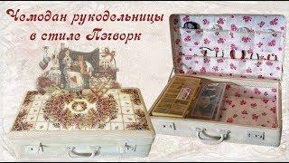 Декупаж фибрового чемодана. Шаг 1. Часть  2.