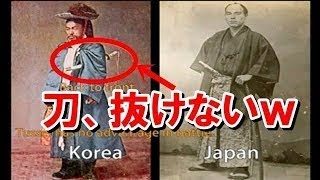 日本人になりすます韓国人「日本の刀は韓国が起源な」 しかし衝撃の事実が発覚!実は朝鮮人は刀の抜き方を知らなかった、海外から壮絶なツッコミが入る【海外の反応】 ! ! !