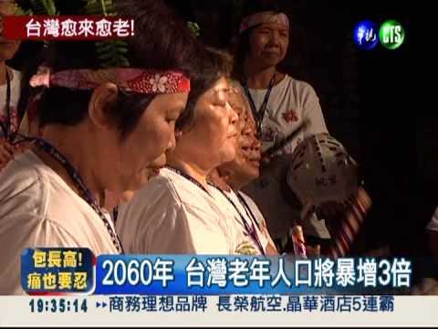 台灣老得快! 4年後老人比小孩多