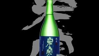 米宗(こめそう)「純米」 Komeso junmai