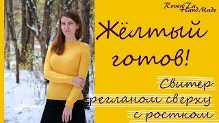 Вязание готовое: Жёлтый свитер регланом сверху с ростком. Моя жёлтая прелесть )))