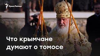 Томос для Украины – раскол церкви? Мнение крымчан