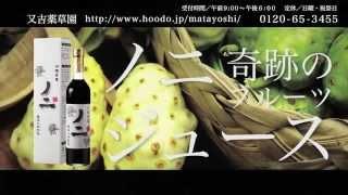 ノニのおかげかも!!【PV】沖縄県産ノニ