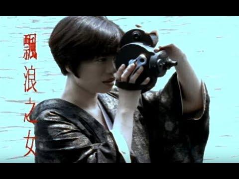 蔡琴 Tsai Chin - 飄浪之女 (官方完整版MV)