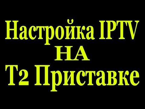Настройка IPTV на Т2 приставке Eurosky ES-15