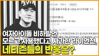 여자아이돌 비하발언 모르고 사용했다고 사과한 라이언전, 네티즌들의 반응은?