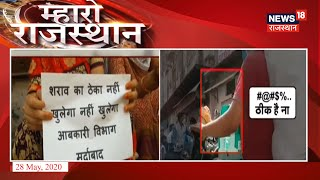 देखिये इस दुकानदार को जो सरेआम दे रहा है धमकी | Mharo Rajasthan