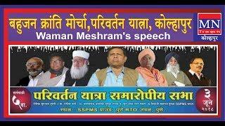 Bahujan Kranti Morcha, Parivarta Yatra, (Kolhapur) Waman Meshram's speech