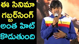 Director Harish Shankar Speech At Valmiki Press Meet | #VarunTej  | #ValmikiMovie
