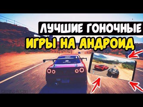 Лучшие гонки онлайн без регистрации новая клиентская игра онлайн