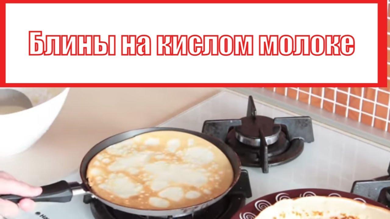 Блины на кислом молоке, видео рецепт - YouTube