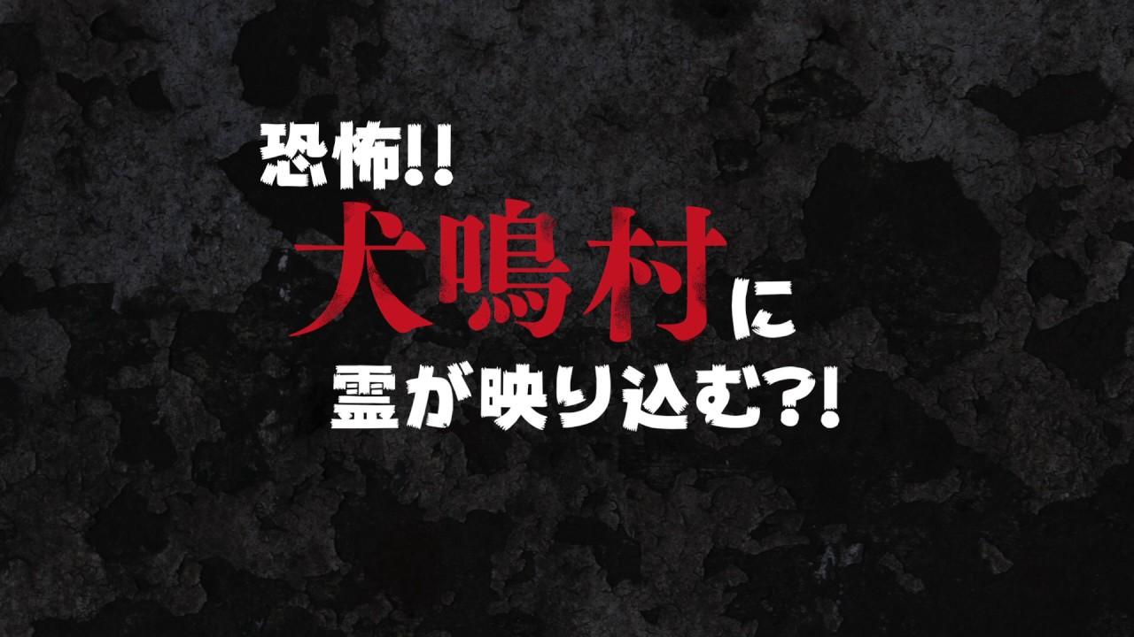 犬鳴 村 映画