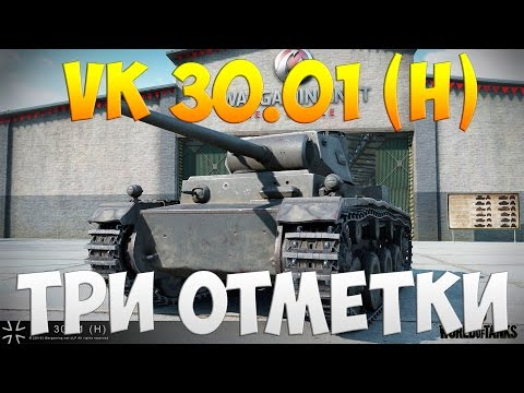 VK 30.01 (H) - Три Отметки   TheNotShy   Гайд   Мастер   World Of Tanks