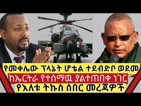 ethiopia-ሰበር- -የመቀሜው-ፕላᚔት-ሆቴል-ተደብድቦ-ወደመ- -ᚨᚤርትራ-የተሰማዉ-ያልተᜠበቀ-ᚐᜈር-abel-birhanu- -zehabesha- -ethiopia