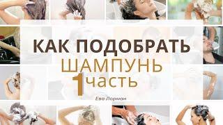 Как подобрать шампунь для волос Ева Лорман