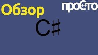 обзор языка программирования С#. Особенности языка программирования C#