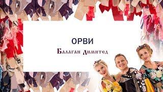 Балаган Лимитед - ОРВИ (Audio)