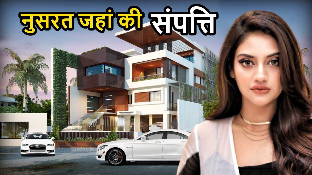 इतनी संपत्ति की मालकिन है नुसरत जहां | Nusrat Jahan Net Worth | Lifestyle | House