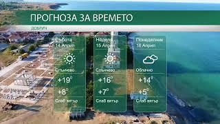 Прогноза за времето на 14-ти, 15-ти и 16-ти Април 2018г.