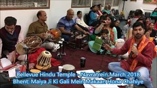 Maiya Ji Gali Mein Makaan Hona Chahiye ||| Bellevue Hindu Temple ||| Anuj Arora