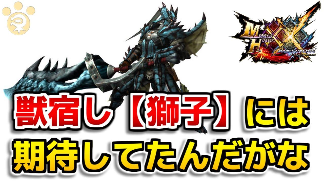 【MHXX】大剣の狩技 「獣宿し【獅子】」には期待してたんだがな【ダブルクロス】 - YouTube